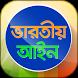 ভারতীয় আইন সম্পূর্ণ বাংলায় -Indian Law In Bengali by Green App Studio