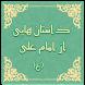 داستان هایی از امام علی (ع) by adel tehrani