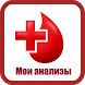 Мои анализы by familion.ru