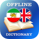 Persian-English Dictionary by AllDict
