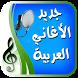 اغاني عربيه بدون انترنت by SbarZain