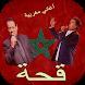 أغاني مغربية قحة بدون أنترنت by hassdev