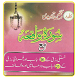 Surah al Waqiah by AppsThunder