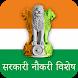Sarkari Naukari Vishesh by Sam yadav