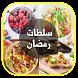 سلطات رمضان 2017 by master of recipes
