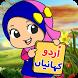 Urdu Kahaniyan by InziTech