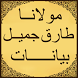 Maulana Tariq Jameel Bayanat by satsuma solutions