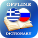 Greek-Russian Dictionary by AllDict