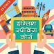 इंग्लिश स्पीकिंग कोर्स by Tridev
