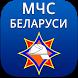 МЧС: помощь рядом! by МЧС Беларуси