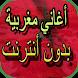 أغاني مغربية بدون أنترنت by hassdev