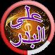 Songs of Ali Al - Bader and Isra 2017 by devappmu