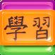Learn Chinese Mahjong Free by Blackbelt Language
