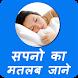 Sapno Ka Matlab Jane in Hindi by CoralAndroid