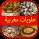 حلويات مغربية 2016 by dmnapps
