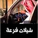 شيلات فزعة متجددة by mohammed dawoud