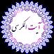 آیت الکرسی (رمضان) by bita salehi