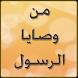 من وصايا الرسول by alansari