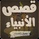 قصص الانبياء عليهم السلام by Nice Apps Store