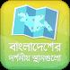 বাংলাদেশের দর্শনীয় স্থানগুলো by Top Free Bangla Apps