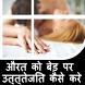 औरत को बेड़ पर उत्त्तेजित कैसे करे? by Indian Leb