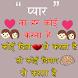Hindi Shayari 2018 प्यार तो हर कोई करता है.