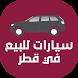 سيارات للبيع في قطر by Eman Apps