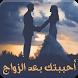 رواية احببتك بعد الزواج - رواية كاملة by riwayat 3arabia