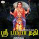 Sri Pamba Nathi by Sruthilaya Media