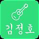 김정호 7080컬렉션 by lattel24