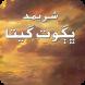 Bhagvad Geeta in Sindhi by Amit Hablani