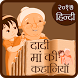 Dadi Maa Ki Kahaniya by BlackEyes Apps