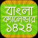বাংলা ক্যালেন্ডারcalendar 1424 by Dhaka Apps