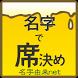 名字で席決め~30万種の名字情報 日本NO.1~ by リクルーティング スタジオ株式会社