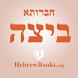 Mesechet Beitza - Chavruta by Hebrewbooks.org