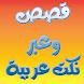 نكت مصرية وعربية مضحكة by mca14