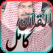 السديس – القرآن الكريم كامل by AyCr