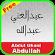 Holy Quran Abdul Ghani Abdullah Malaysia by Abyadapps