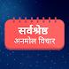 अनमोल विचार - Hindi Quotes & Anmol Vichar Suvichar
