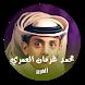 شيلة الغرير - جديد محمد بن غرمان العمري