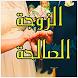 مواصفات الزوجة الصالحة by xsimox