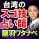 今台湾NO.1占いと噂【凄腕占い師・龍羽ワタナベ】 by Reiji.,Co.Ltd.