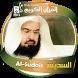 Abdul Rahman Al-Sudais - holy quran by islamweb