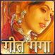 Geet Ganga Songs by Tech Mine
