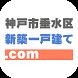仲介手数料最大無料!神戸市垂水区新築一戸建て.com by GMO-SOL10