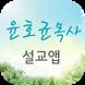 윤호균목사 설교앱(임시 테스트용 견본) by (주)정보넷 www.jungbo.net