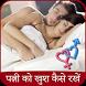 पत्नी को खुश कैसे रखें by Double Dhamaka Apps