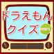 のびちゃん大好き検定 with ドラえもん by happyappproject