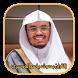 القران كامل بصوت ياسر الدوسري by IslamWorld
