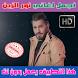 جميع اغاني نور الزين بدون نت 2018 - Nour Al Zain by Sabitzer app